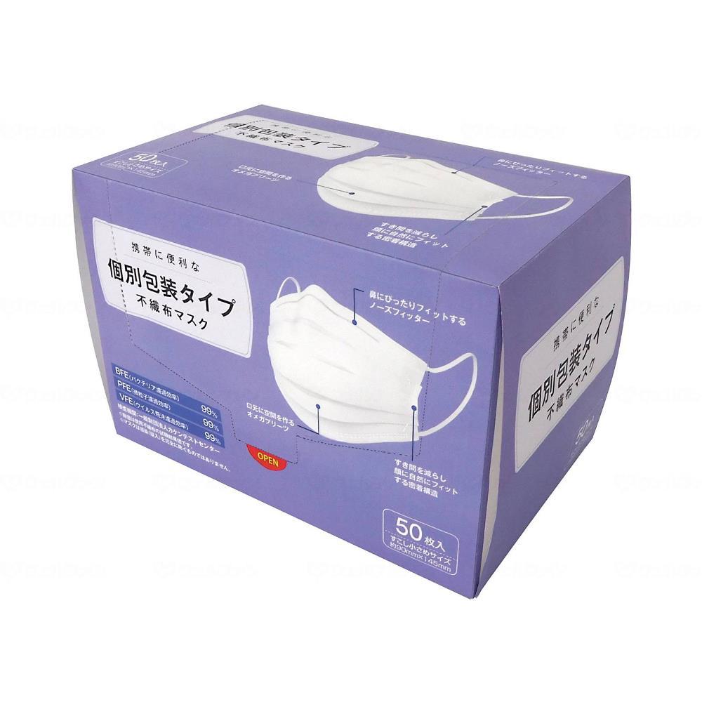 横井定 個別包装タイプ 不織布マスク 50枚×40箱 ホワイト 少し小さめ