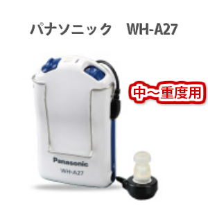 【送料無料】【Panasonic】パナソニック ポケット型補聴器WH‐A27適合聴力レベル:中高度【精密ドライバー プレゼント!】