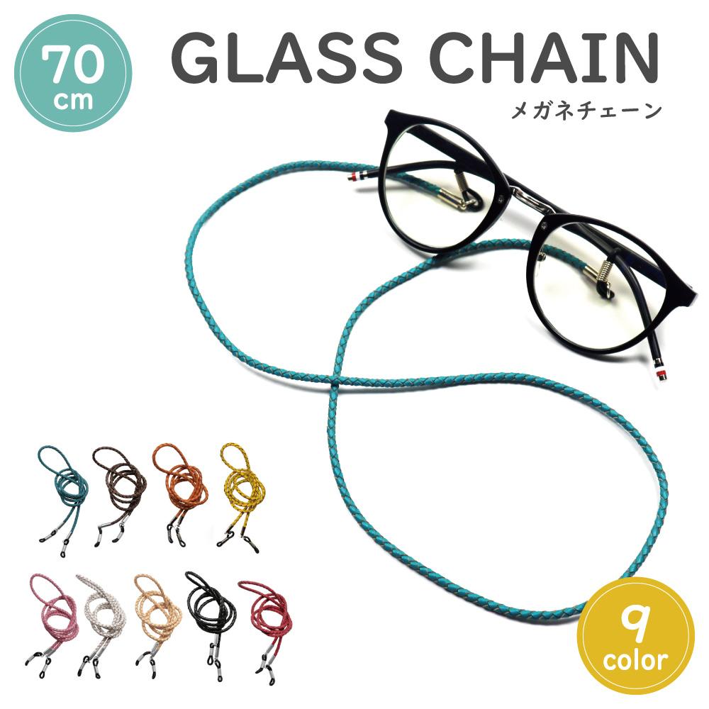 送料無料 メガネの掛け外しが多い方に アクセサリー感覚で身に付けられる 《メガネチェーン 激安 お買い得 キ゛フト レディース 毎週更新 おしゃれ 》本革 編み込み メガネチェーン 約71cm アイウェア PC ユニセックス メンズ 老眼鏡 眼鏡 めがね 大人 グラスチェーン サングラス