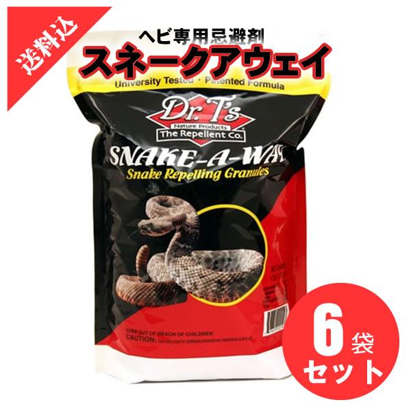 スネークアウェイ 1.8kg ×6袋 ヘビ忌避剤