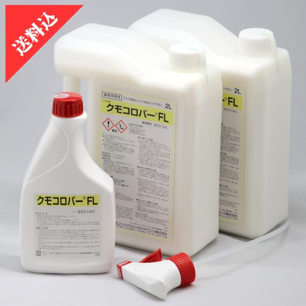 クモコロパーFL クモの巣対策用予防薬剤スプレー (2L×2+500mL)1セット(トリガー付)
