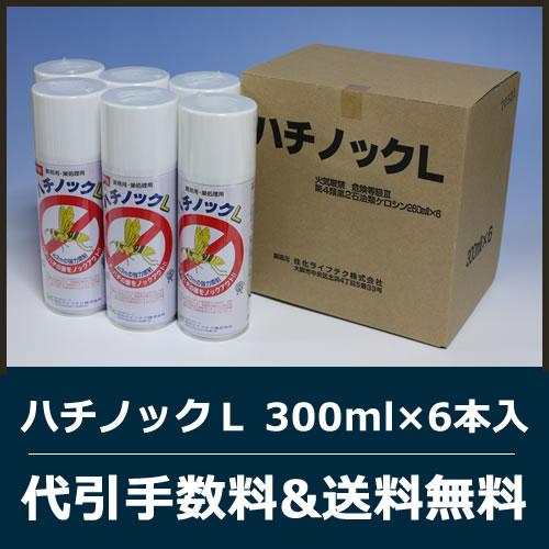 ハチノックL 300ml×6本/ケース販売 【送料無料】プロが使う超即効性のハチ用スプレー 殺虫剤