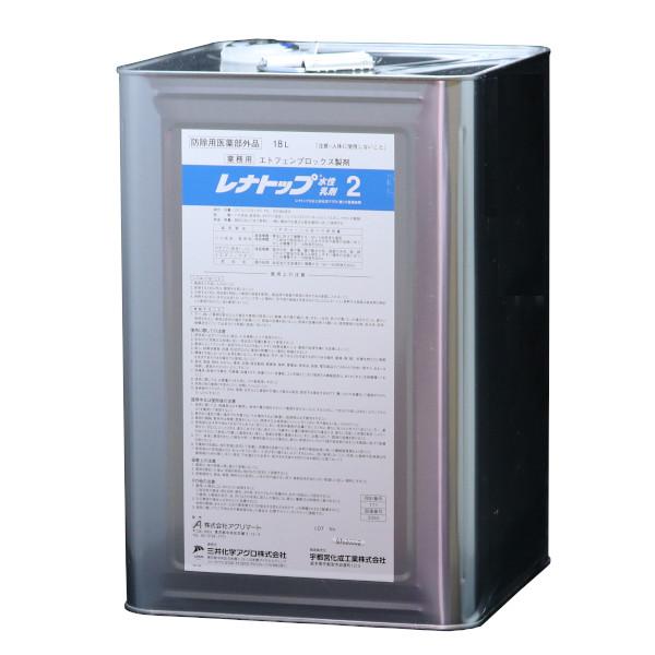 レナトップ水性乳剤2 18L ハエ・蚊・ゴキブリ用殺虫剤