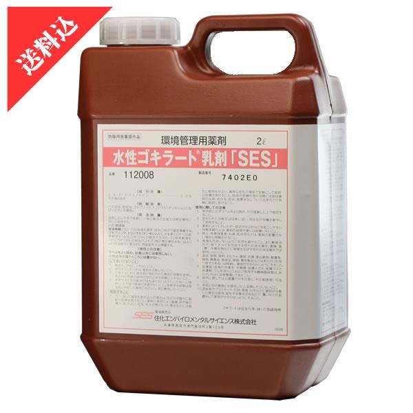 水性ゴキラート乳剤「SES」 2L ゴキブリ ハエ 蚊 トコジラミ 業務用殺虫剤