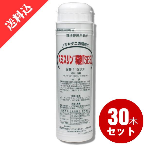 スミスリン粉剤「SES」 350g×30本/ケースノミ・ダニ駆除用粉末殺虫剤