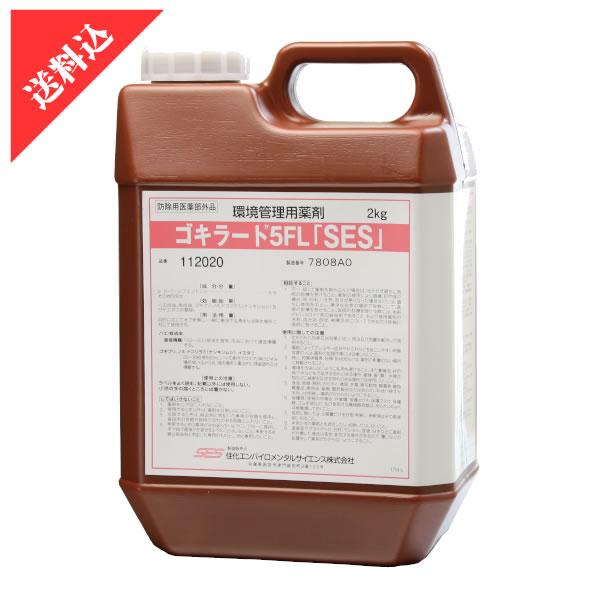 ゴキラート5FL「SES」2kg 業務用殺虫剤