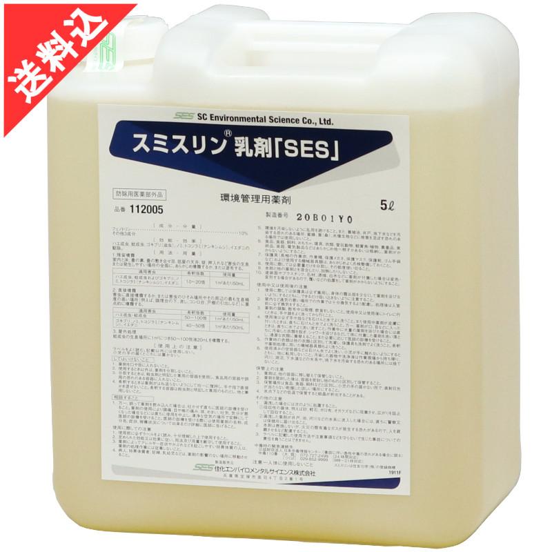 スミスリン乳剤「SES」5L ダニ ノミ ハエ 蚊用殺虫剤