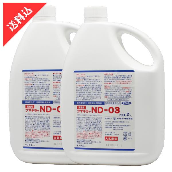フマキラー ND-03 2L × 2本入り ベタつかないダニ用殺虫剤