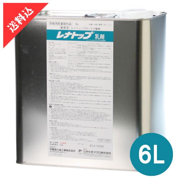 レナトップ乳剤 6L ハエ 蚊 ゴキブリ 殺虫剤ヒトスジシマカ デング熱 ジカ熱対策