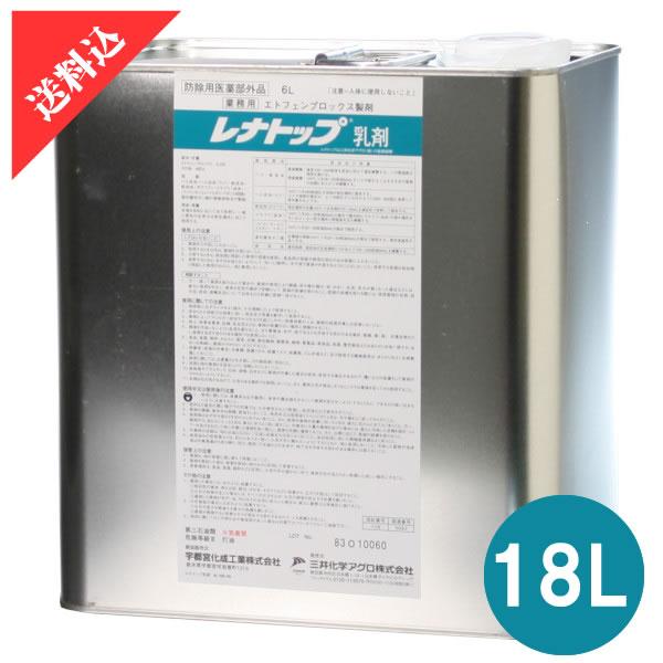 レナトップ乳剤18L ハエ 蚊 ゴキブリ 殺虫剤ヒトスジシマカ デング熱