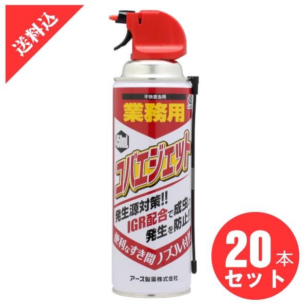 業務用コバエジェット 450ml × 20本入り/ケース販売即効性+残効性殺虫剤スプレー