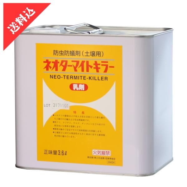 ネオターマイトキラー乳剤 3.6L 防虫防蟻剤 シロアリ駆除用殺虫剤