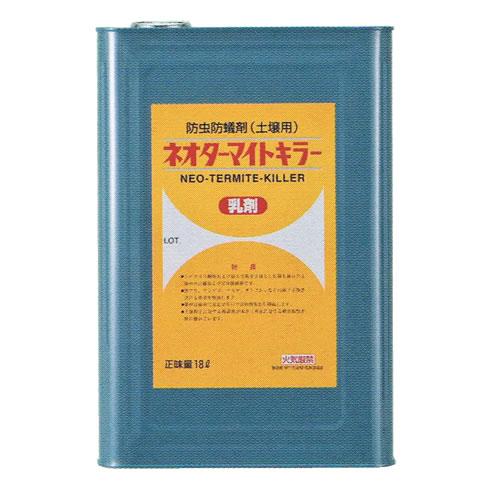 ネオターマイトキラー乳剤 18L 防虫防蟻剤 シロアリ駆除用殺虫剤