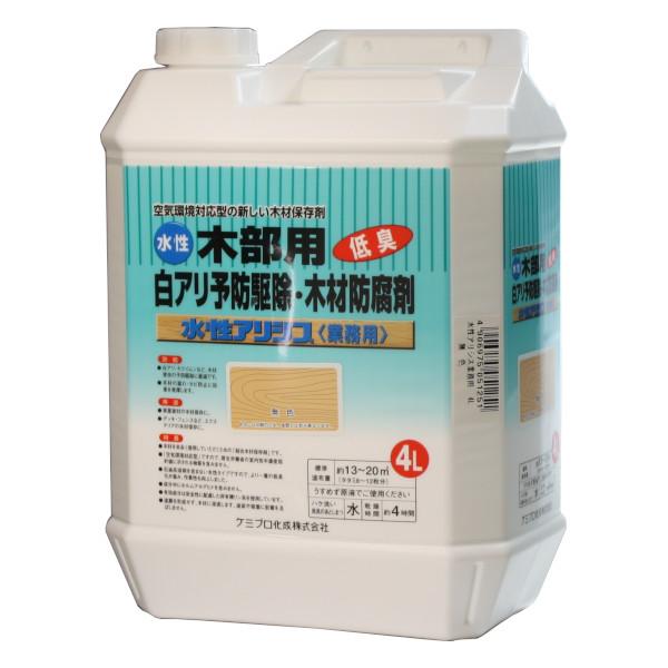新作多数 水性アリシス 無色タイプ 正規取扱店 4L シロアリ キクイムシからカビまで対応する木材保存剤