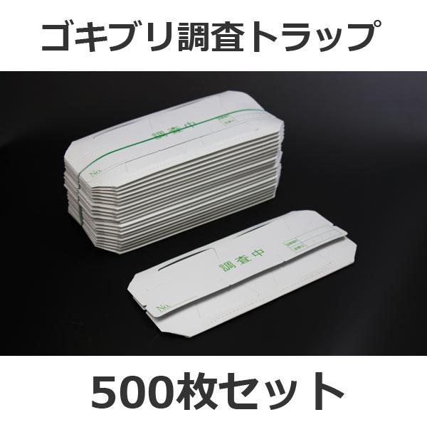 ゴキブリ調査トラップ 500枚/ケース