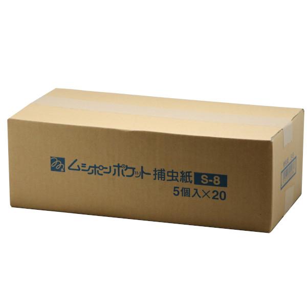 ムシポン捕虫紙 S-8 5個入り×20箱/ケース