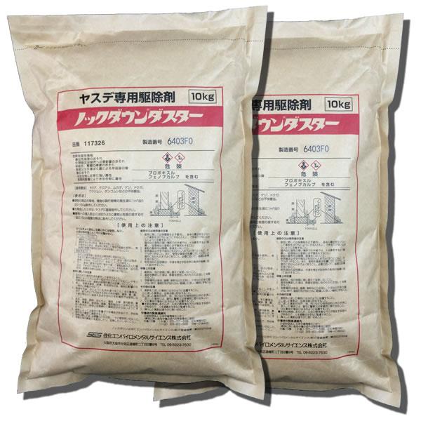 ノックダウンダスター 10kg×2袋 粉末タイプ殺虫剤 ムカデ ヤスデ ダンゴムシ等に