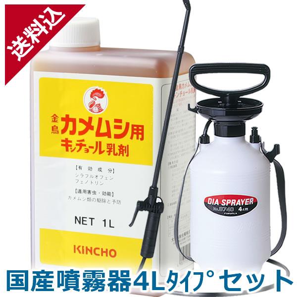 カメムシキンチョール乳剤 1L+国産噴霧器4Lタイプセット