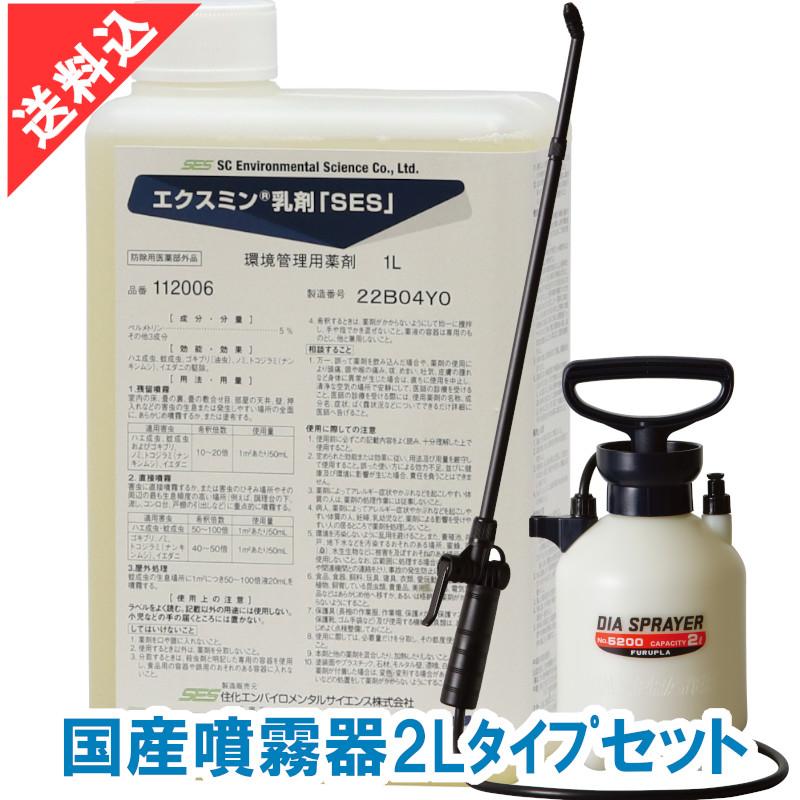エクスミン乳剤「SES」1L +国産噴霧器2Lタイプセットゴキブリ トコジラミ ダニ駆除