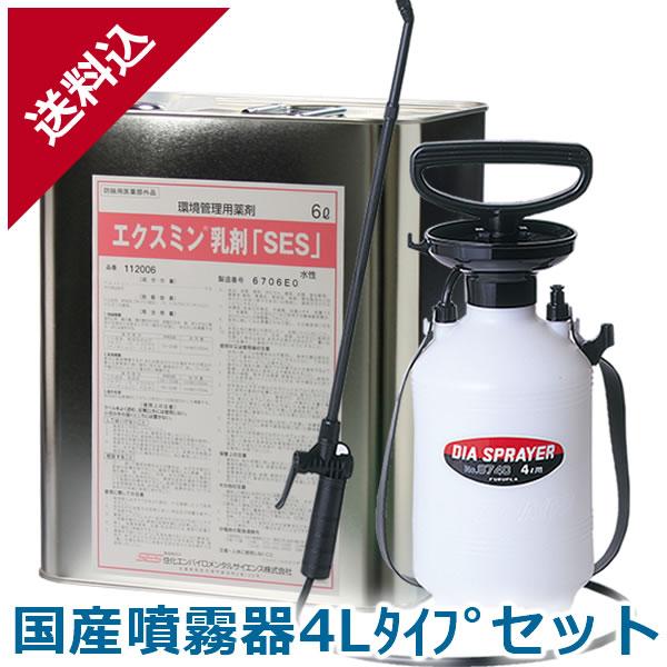 エクスミン乳剤「SES」6L +国産噴霧器4Lタイプセットゴキブリ トコジラミ ダニ駆除
