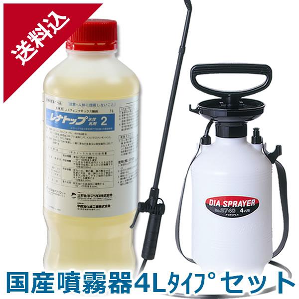 レナトップ水性乳剤2 1L+国産噴霧器4Lタイプセット ハエ 蚊 ゴキブリ用殺虫剤