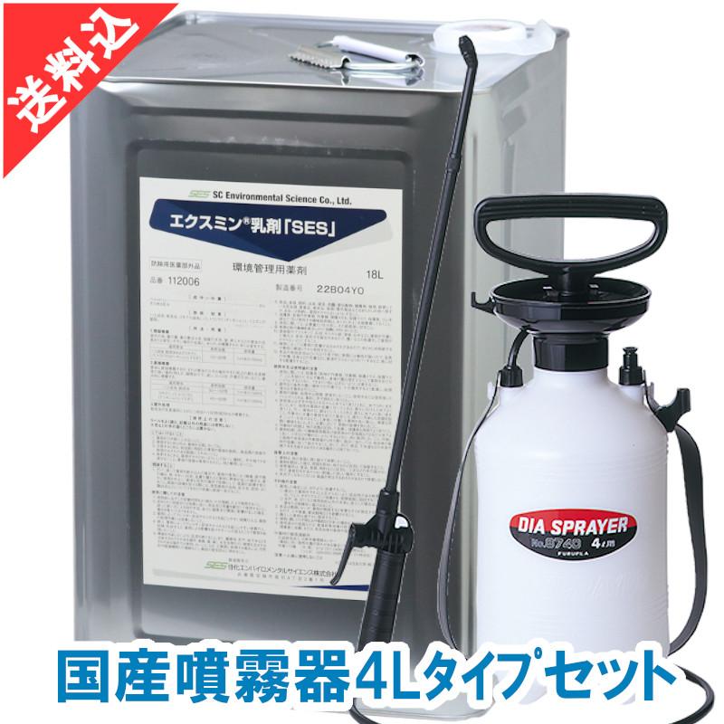 エクスミン乳剤「SES」18L +国産噴霧器4Lタイプセットゴキブリ トコジラミ ダニ駆除