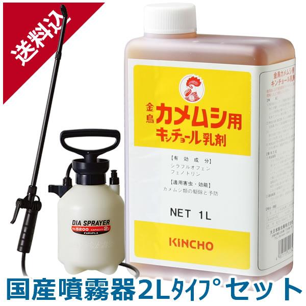 カメムシキンチョール乳剤 1L+国産噴霧器2Lタイプセット