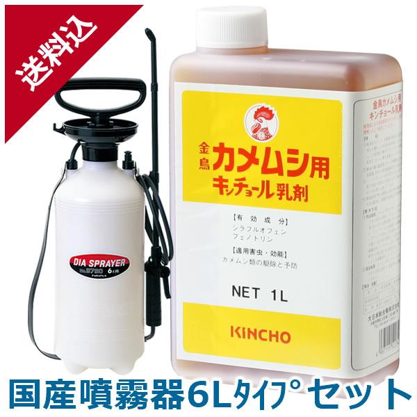カメムシキンチョール乳剤 1L+国産噴霧器6Lタイプセット