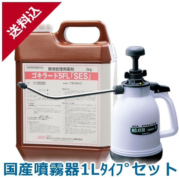 ゴキラート5FL「SES」2kg 国産噴霧器1Lタイプセット 業務用殺虫剤