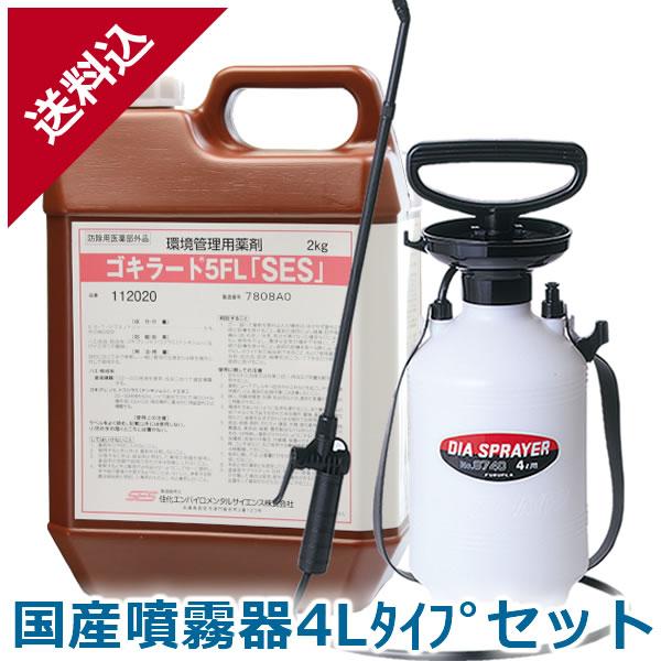 ゴキラート5FL「SES」2kg 国産噴霧器4Lタイプセット 業務用殺虫剤