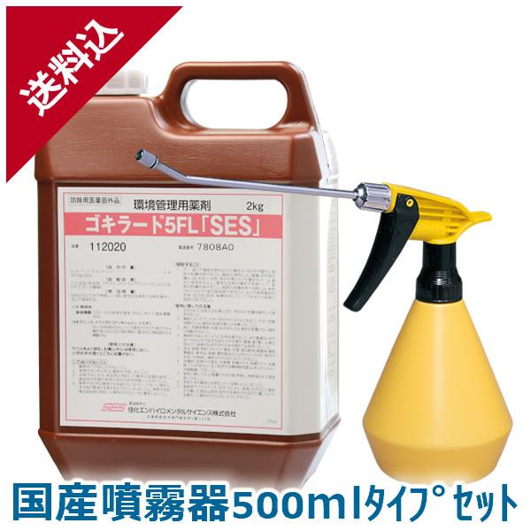 ゴキラート5FL「SES」2kg 国産噴霧器500mlタイプセット 業務用殺虫剤