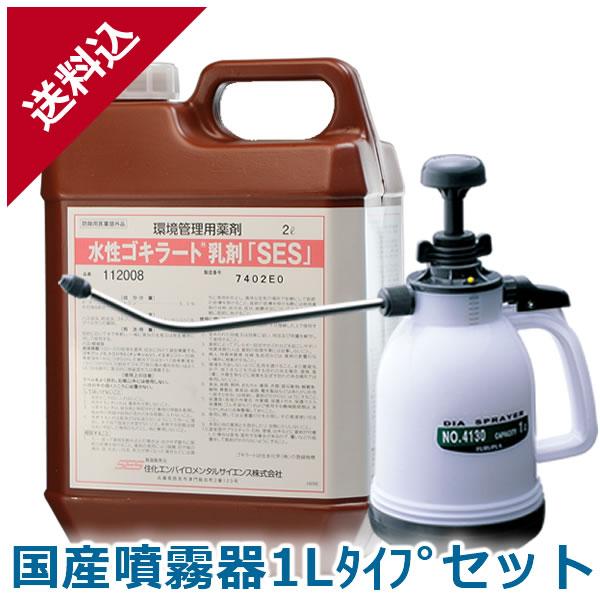 水性ゴキラート乳剤「SES」 2L 国産噴霧器1Lタイプセット 業務用殺虫剤