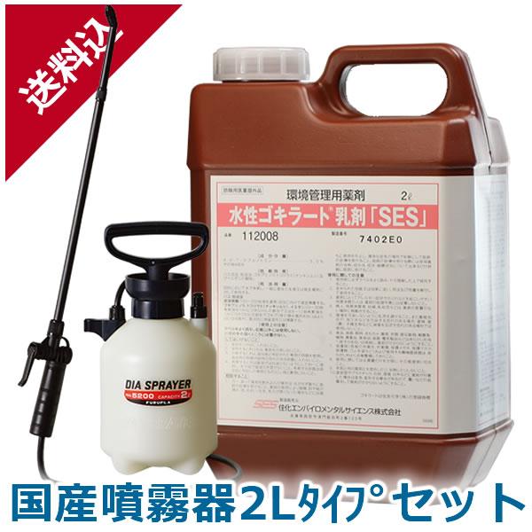 水性ゴキラート乳剤「SES」 2L 国産噴霧器2Lタイプセット 業務用殺虫剤