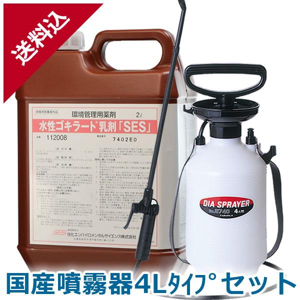 水性ゴキラート乳剤「SES」 2L 国産噴霧器4Lタイプセット 業務用殺虫剤