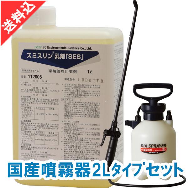 スミスリン乳剤「SES」1L 国産噴霧器2Lタイプセット ダニ ノミ ハエ 蚊用殺虫剤