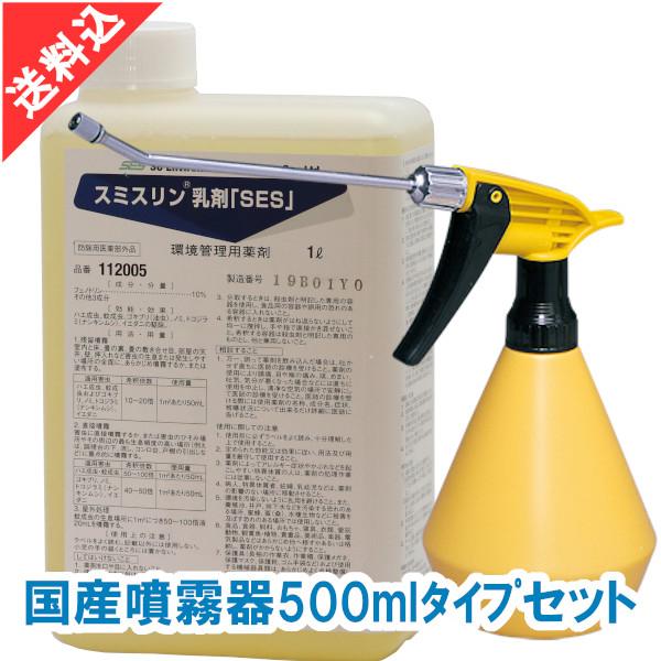 スミスリン乳剤「SES」1L 国産噴霧器500mlタイプセット ダニ ノミ ハエ 蚊用殺虫剤