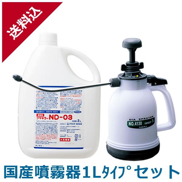 フマキラー ND-03 2L 国産噴霧器1Lタイプセット ベタつかないノミ・ダニ用殺虫剤
