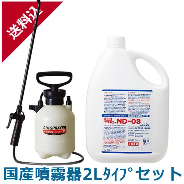 フマキラー ND-03 2L 国産噴霧器2Lタイプセット ベタつかないノミ・ダニ用殺虫剤
