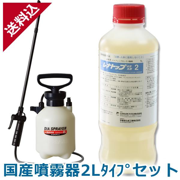 レナトップ水性乳剤2 1L+国産噴霧器2Lタイプセット ハエ 蚊 ゴキブリ用殺虫剤