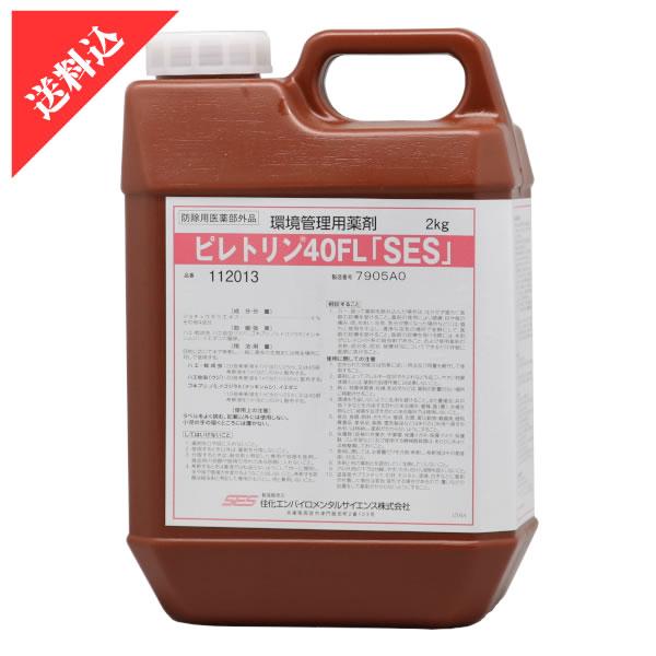 ピレトリン40FL 2kg 有効成分ジョチュウギクエキス 防虫管理薬剤