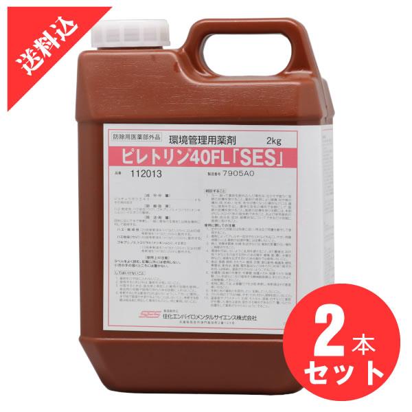 ピレトリン40FL 2kg×2本 有効成分ジョチュウギクエキス 防虫管理薬剤