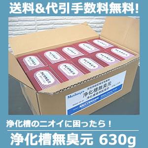 浄化槽無臭元 630g×20箱/ケース悪臭を元から断つので持続性もあります!