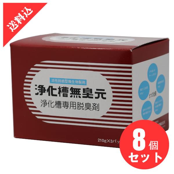 浄化槽無臭元 630g×8箱セット 浄化槽専用消臭剤悪臭を元から断つので持続性もあります!