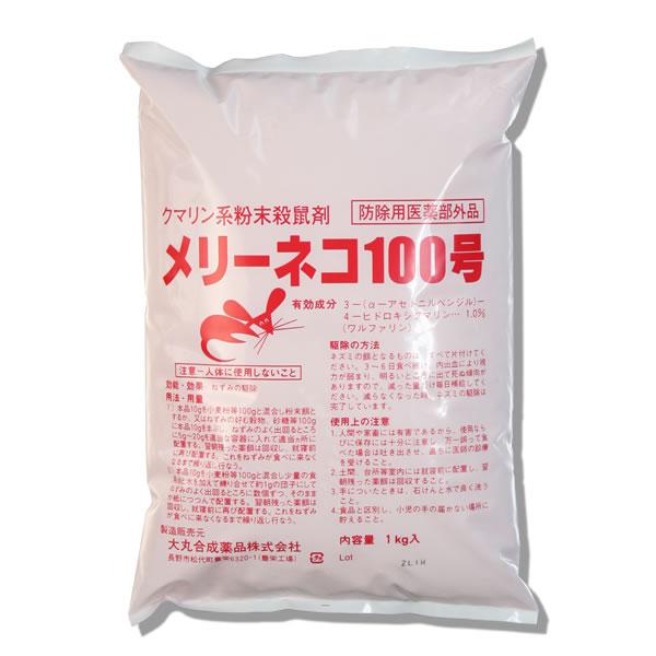 メリーネコ100号1kg×12袋/ケース 業務用殺鼠剤 プレーンな殺鼠剤