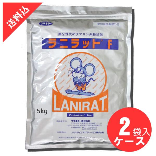 ラニラットF 5kg×2袋/ケース 畜・鶏舎用殺鼠剤