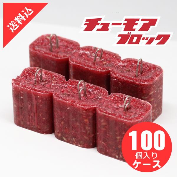 チューモアブロック120g(60gx2個)×100袋入/ケース 防水タイプの殺鼠剤