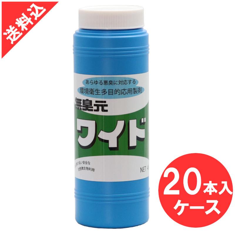 無臭元ワイド 650g×20本入/ケース家庭用多目的脱臭剤生ゴミや側溝のヘドロに効果的な消臭剤です。