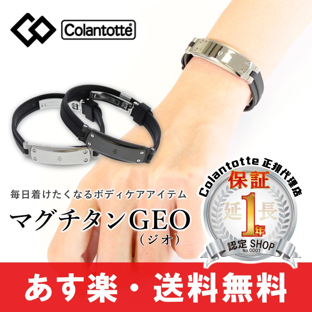 コラントッテ マグチタン GEO ジオ Colantotte 純チタン サイズ調整 フリーサイズ 送料無料