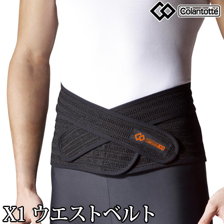 【送料込】colantotte X1シリーズ 磁気ウエストベルト スポーツ後のケアに医療機器腰ベルト