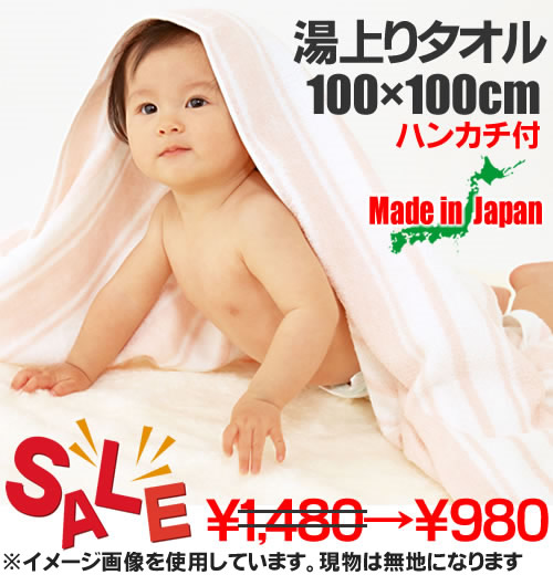 Product made in set Japan of baby bath towel 100*100cm and mini-handkerchief 20*20cm